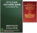 Продам русско-английский и англо-русский словари