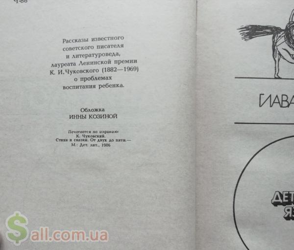 """К. Чуковский """"От двух до пяти """" Детская литература"""