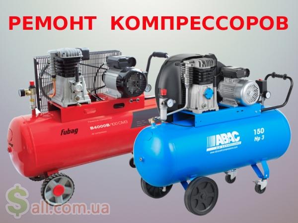 Фото Ремонт промышленных и бытовых компрессоров