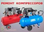 Ремонт промышленных и бытовых компрессоров