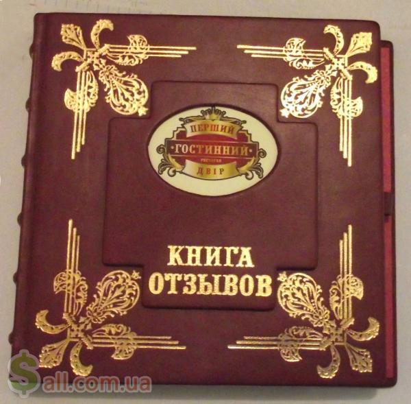Фото Книги отзывов и предложений (гостевая книга)