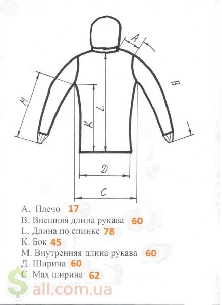 Женская куртка с мембраной Gore-tex на рост 180 см. во Львовской области