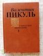 В.Пикуль Исторические миниатюры