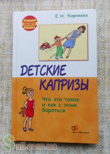 Фото Детские капризы Е. Корнеева