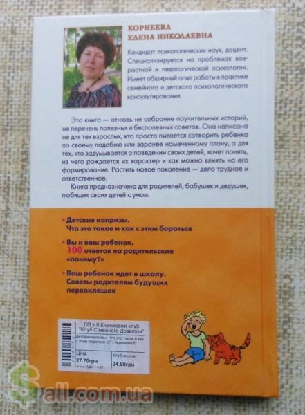 Детские капризы Е. Корнеева Книги