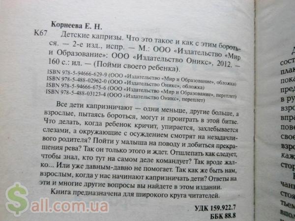 Детские капризы Е. Корнеева Литература, книги и журналы