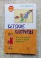 Детские капризы Е. Корнеева