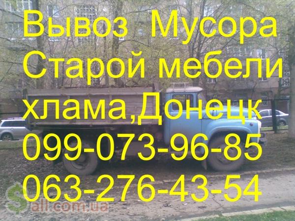 Фото Вывоз старой мебели, хлама.Донецк