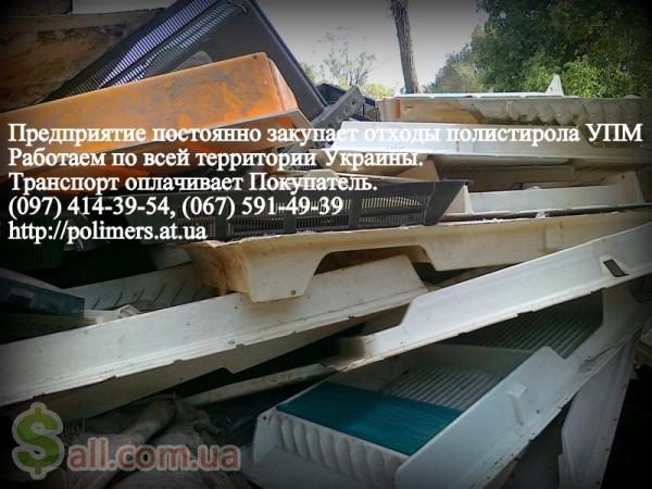 Фото Куплю отходы флакона ПНД, отходы пластмасс-УПМ, ПНД, ПВД, ПП